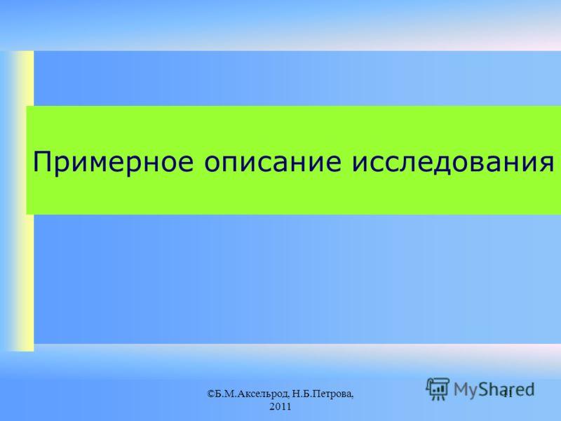 ©Б.М.Аксельрод, Н.Б.Петрова, 2011 11 Примерное описание исследования