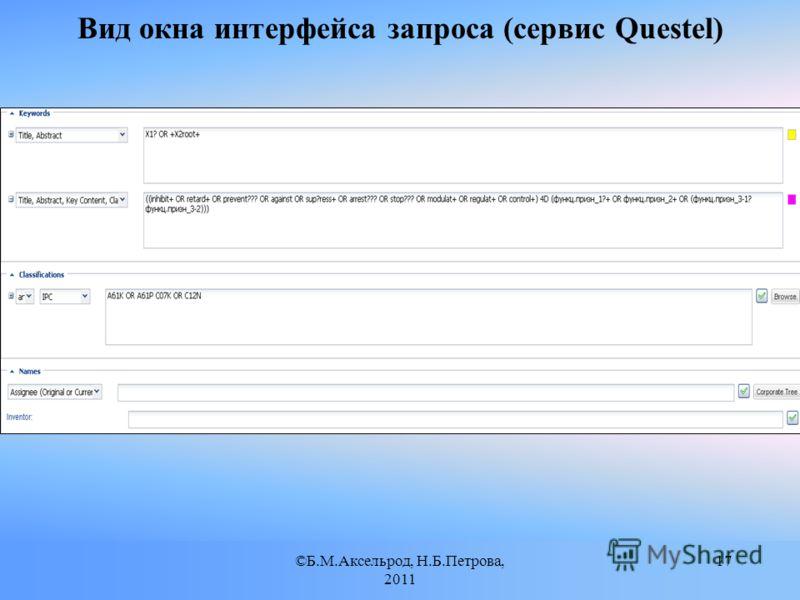 ©Б.М.Аксельрод, Н.Б.Петрова, 2011 17 Вид окна интерфейса запроса (сервис Questel)