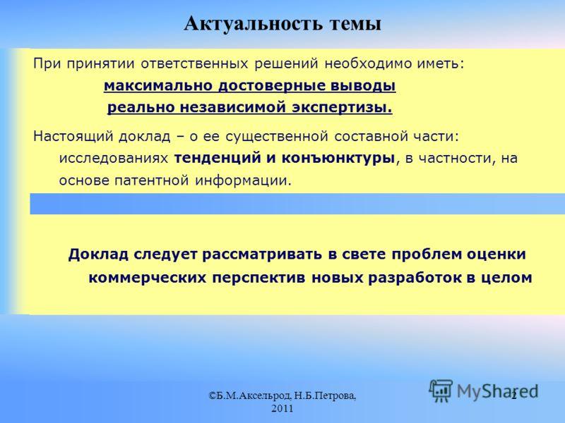 ©Б.М.Аксельрод, Н.Б.Петрова, 2011 22 Актуальность темы Доклад следует рассматривать в свете проблем оценки коммерческих перспектив новых разработок в целом При принятии ответственных решений необходимо иметь: максимально достоверные выводы реально не