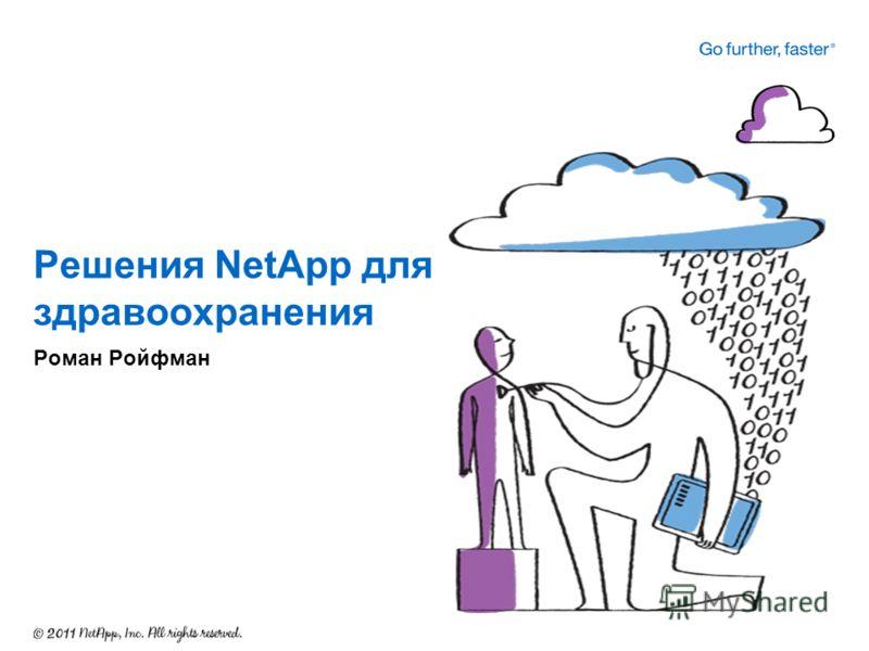 Роман Ройфман Решения NetApp для здравоохранения