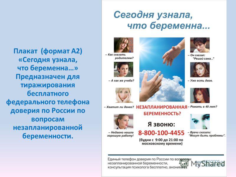 Плакат (формат А2) «Сегодня узнала, что беременна…» Предназначен для тиражирования бесплатного федерального телефона доверия по России по вопросам незапланированной беременности.