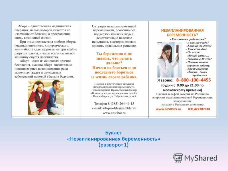 Буклет «Незапланированная беременность» (разворот 1)
