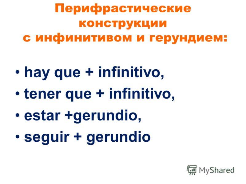 Перифрастические конструкции с инфинитивом и герундием: hay que + infinitivo, tener que + infinitivo, estar +gerundio, seguir + gerundio