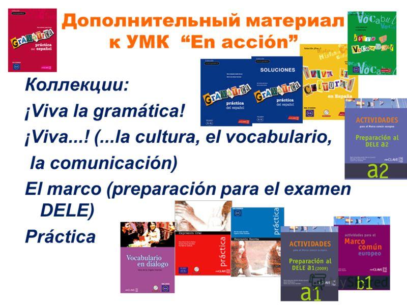 Дополнительный материал к УМК En acción Коллекции: ¡Viva la gramática! ¡Viva...! (...la cultura, el vocabulario, la comunicación) El marco (preparación para el examen DELE) Práctica