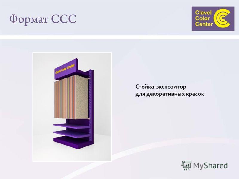 Стойка-экспозитор для декоративных красок