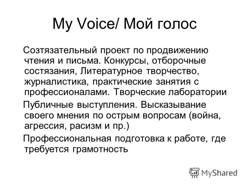 My Voice/ Мой голос Созтязательный проект по продвижению чтения и письма. Конкурсы, отборочные состязания, Литературное творчество, журналистика, практические занятия с профессионалами. Творческие лаборатории Публичные выступления. Высказывание своег