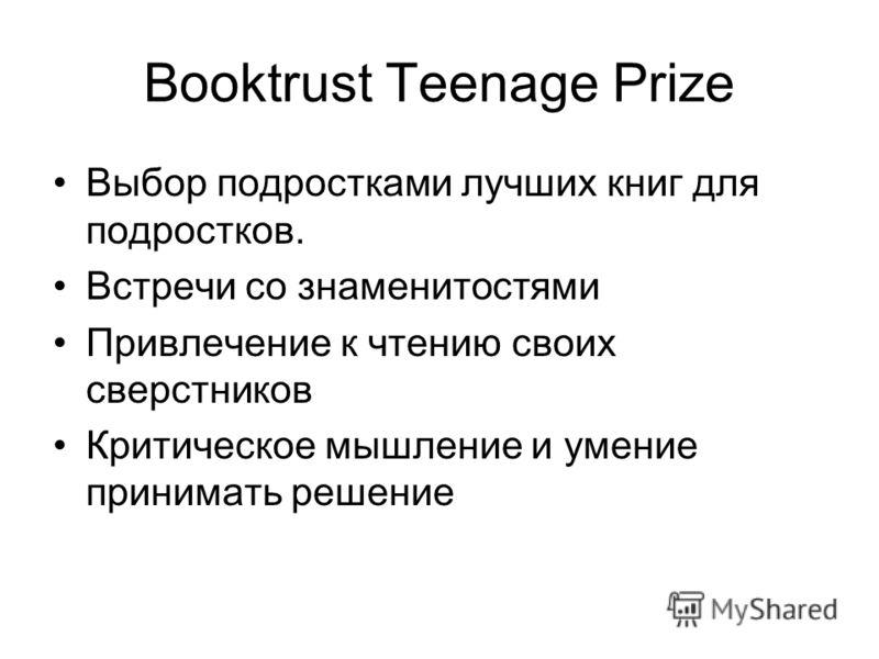 Booktrust Teenage Prize Выбор подростками лучших книг для подростков. Встречи со знаменитостями Привлечение к чтению своих сверстников Критическое мышление и умение принимать решение