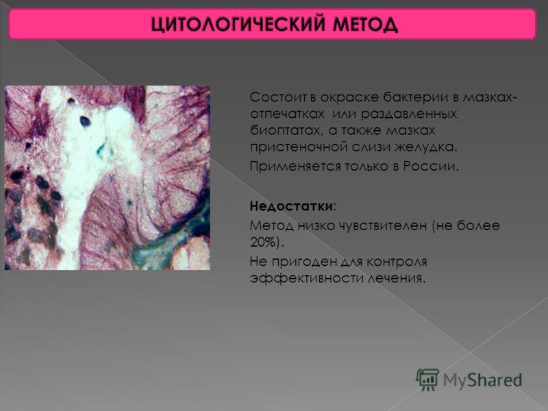 Позволяет определить степень обсемененности и расположение микробных тел (поверхностное, внутриклеточное), форму микроорганизма (вегетативную или кокковую), характер морфологических тканей. Иммуногистологический метод, проводимый с применением мечены