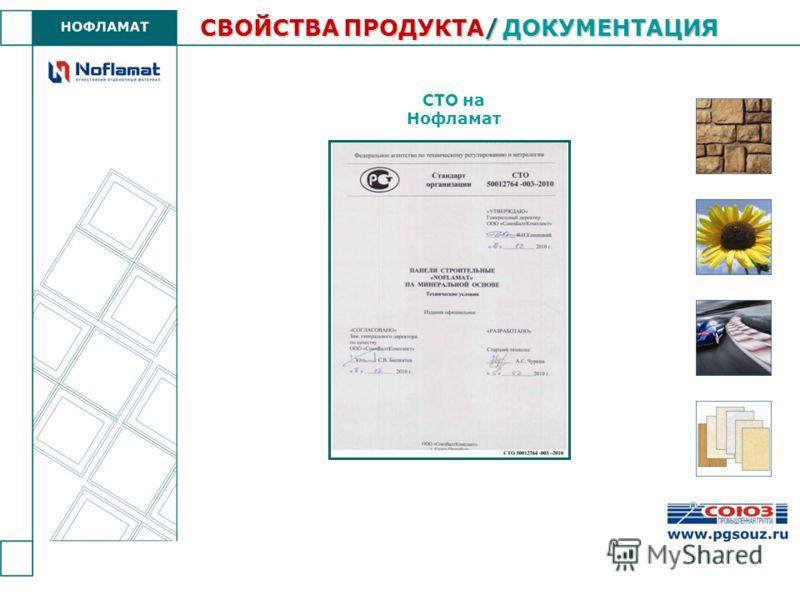 СВОЙСТВА ПРОДУКТА/ ДОКУМЕНТАЦИЯ СТО на Нофламат