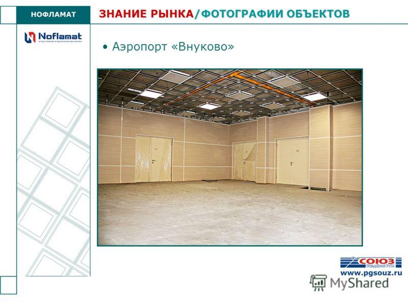 Аэропорт «Внуково» ЗНАНИЕ РЫНКА/ФОТОГРАФИИ ОБЪЕКТОВ