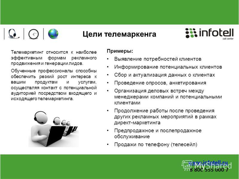 Цели телемаркенга Примеры: Выявление потребностей клиентов Информирование потенциальных клиентов Сбор и актуализация данных о клиентах Проведение опросов, анкетирования Организация деловых встреч между менеджерами компаний и потенциальными клиентами