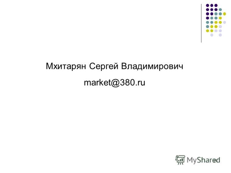 26 Мхитарян Сергей Владимирович market@380.ru