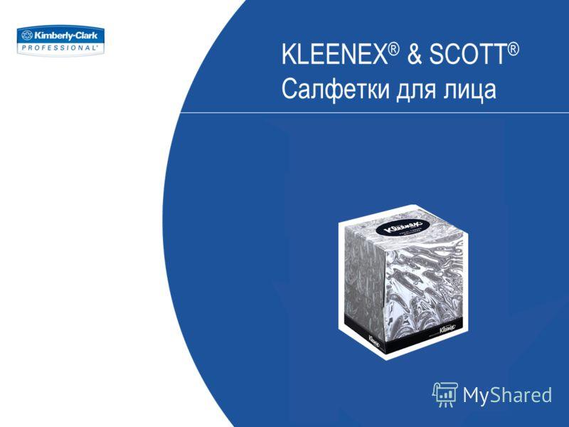 KLEENEX ® & SCOTT ® Салфетки для лица