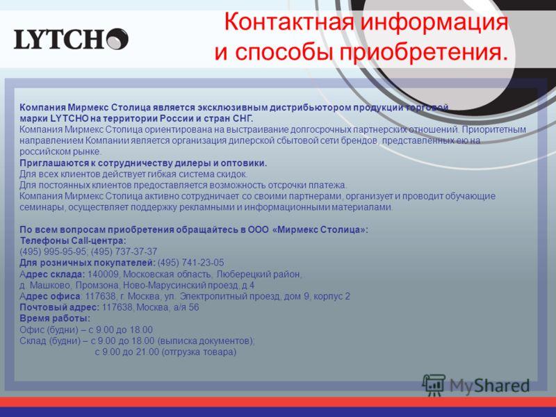 Контактная информация и способы приобретения. Компания Мирмекс Столица является эксклюзивным дистрибьютором продукции торговой марки LYTCHO на территории России и стран СНГ. Компания Мирмекс Столица ориентирована на выстраивание долгосрочных партнерс
