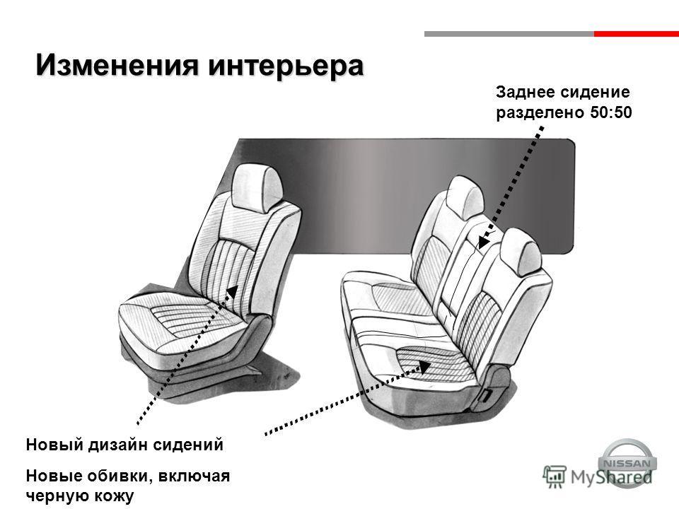 Заднее сидение разделено 50:50 Новый дизайн сидений Новые обивки, включая черную кожу Изменения интерьера