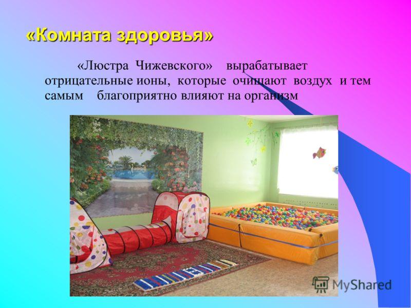 «Люстра Чижевского» вырабатывает отрицательные ионы, которые очищают воздух и тем самым благоприятно влияют на организм «Комната здоровья»