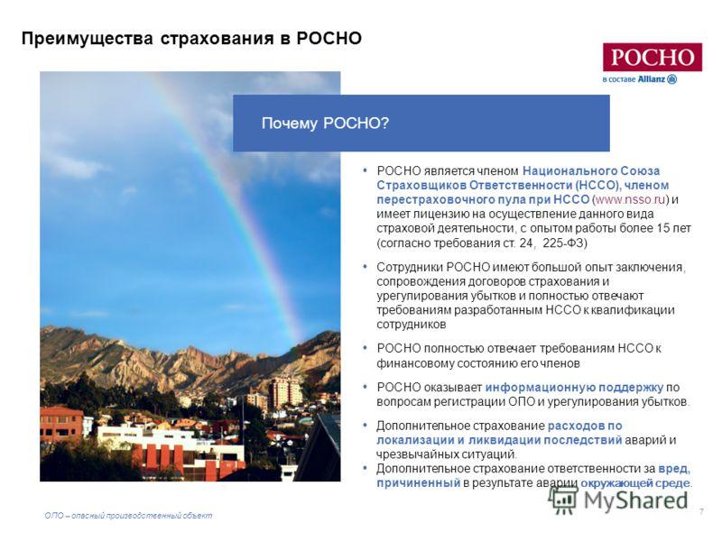 7 Преимущества страхования в РОСНО РОСНО является членом Национального Союза Страховщиков Ответственности (НССО), членом перестраховочного пула при НССО (www.nsso.ru) и имеет лицензию на осуществление данного вида страховой деятельности, с опытом раб
