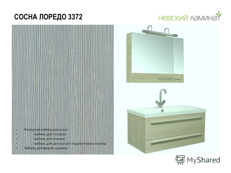 СОСНА ЛОРЕДО 3372 Корпусная мебель для дома: -мебель для гостиной -мебель для спальни -мебель для детской или подростковой комнаты Мебель для ванной комнаты