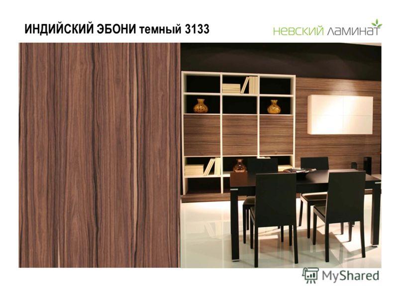 ИНДИЙСКИЙ ЭБОНИ темный 3133 Области применения: Корпусная мебель для дома: -мебель для гостиной -мебель для спальни -мебель для детской или подростковой комнаты Мебель для кухни Мебель для ванной комнаты Офисная мебель (кабинет руководите л я)