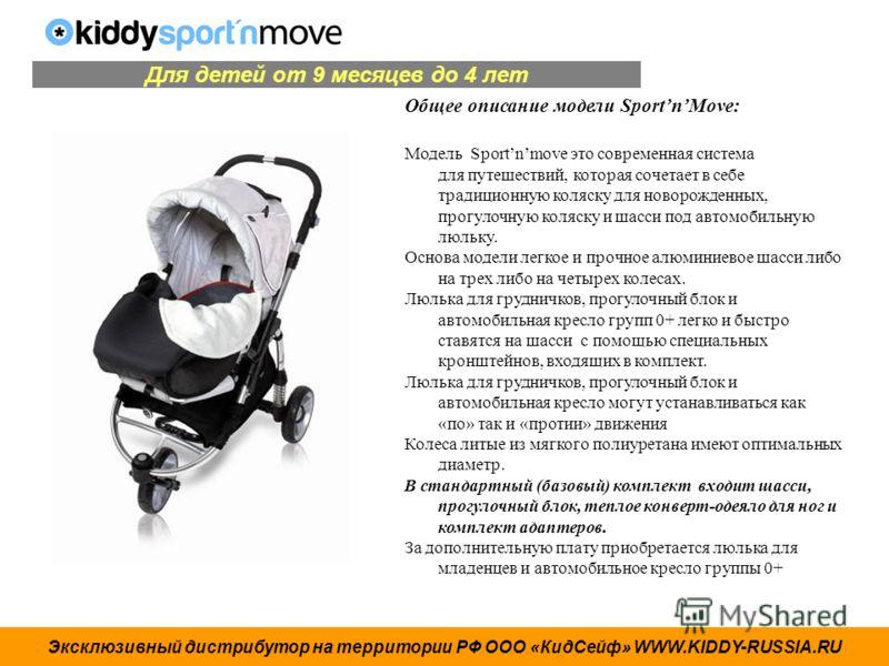 Для детей от 9 месяцев до 4 лет Общее описание модели SportnMove: Модель Sportnmove это современная система для путешествий, которая сочетает в себе традиционную коляску для новорожденных, прогулочную коляску и шасси под автомобильную люльку. Основа