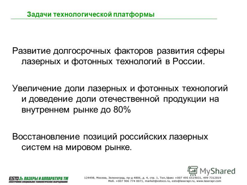 Развитие долгосрочных факторов развития сферы лазерных и фотонных технологий в России. Увеличение доли лазерных и фотонных технологий и доведение доли отечественной продукции на внутреннем рынке до 80% Восстановление позиций российских лазерных систе