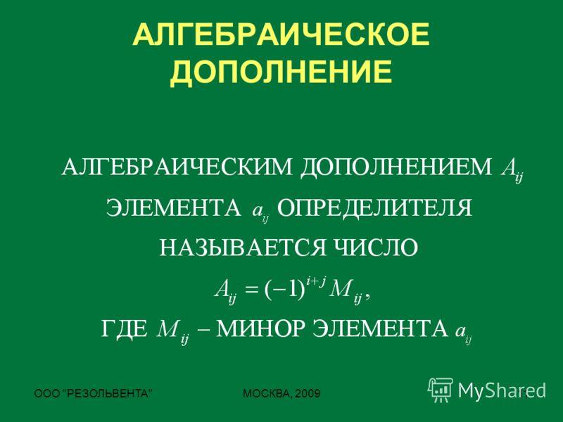 ООО РЕЗОЛЬВЕНТАМОСКВА, 200911 АЛГЕБРАИЧЕСКОЕ ДОПОЛНЕНИЕ