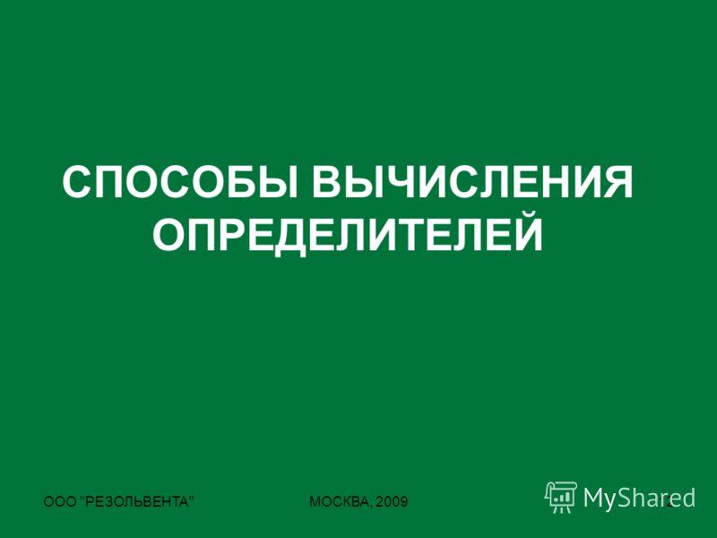 ООО РЕЗОЛЬВЕНТАМОСКВА, 200912 СПОСОБЫ ВЫЧИСЛЕНИЯ ОПРЕДЕЛИТЕЛЕЙ