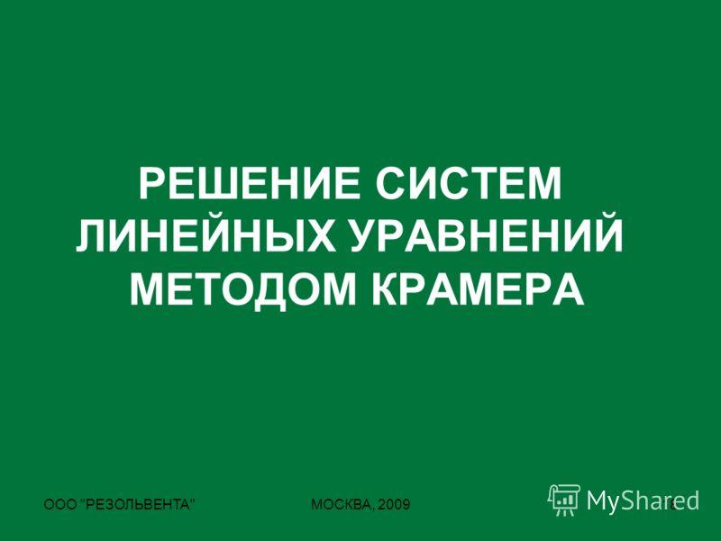 ООО РЕЗОЛЬВЕНТАМОСКВА, 200918 РЕШЕНИЕ СИСТЕМ ЛИНЕЙНЫХ УРАВНЕНИЙ МЕТОДОМ КРАМЕРА