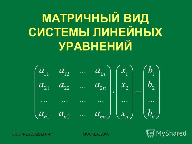 ООО РЕЗОЛЬВЕНТАМОСКВА, 200920 МАТРИЧНЫЙ ВИД СИСТЕМЫ ЛИНЕЙНЫХ УРАВНЕНИЙ