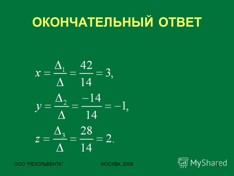 ООО РЕЗОЛЬВЕНТАМОСКВА, 200929 ОКОНЧАТЕЛЬНЫЙ ОТВЕТ