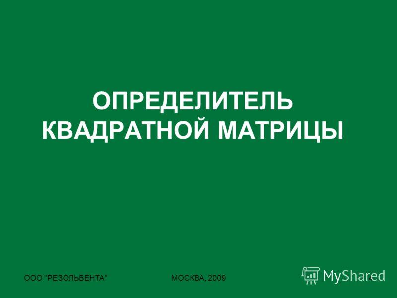 ООО РЕЗОЛЬВЕНТАМОСКВА, 20094 ОПРЕДЕЛИТЕЛЬ КВАДРАТНОЙ МАТРИЦЫ