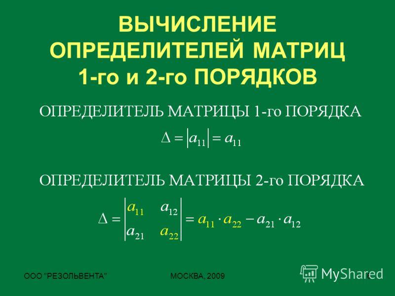 ООО РЕЗОЛЬВЕНТАМОСКВА, 20096 ВЫЧИСЛЕНИЕ ОПРЕДЕЛИТЕЛЕЙ МАТРИЦ 1-го и 2-го ПОРЯДКОВ