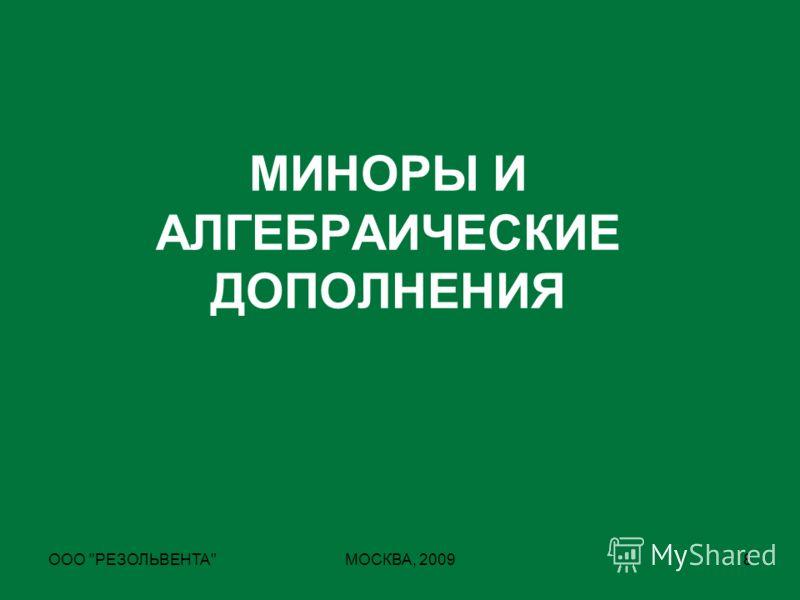 ООО РЕЗОЛЬВЕНТАМОСКВА, 20098 МИНОРЫ И АЛГЕБРАИЧЕСКИЕ ДОПОЛНЕНИЯ