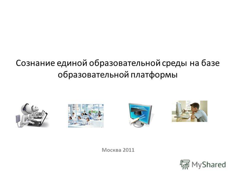 Сознание единой образовательной среды на базе образовательной платформы Москва 2011