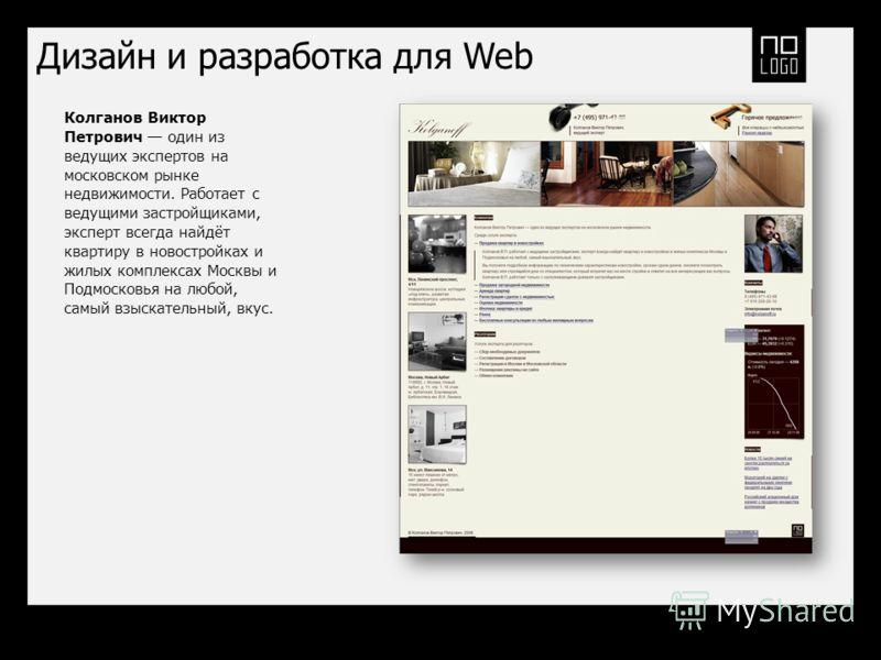 Дизайн и разработка для Web Колганов Виктор Петрович один из ведущих экспертов на московском рынке недвижимости. Работает с ведущими застройщиками, эксперт всегда найдёт квартиру в новостройках и жилых комплексах Москвы и Подмосковья на любой, самый