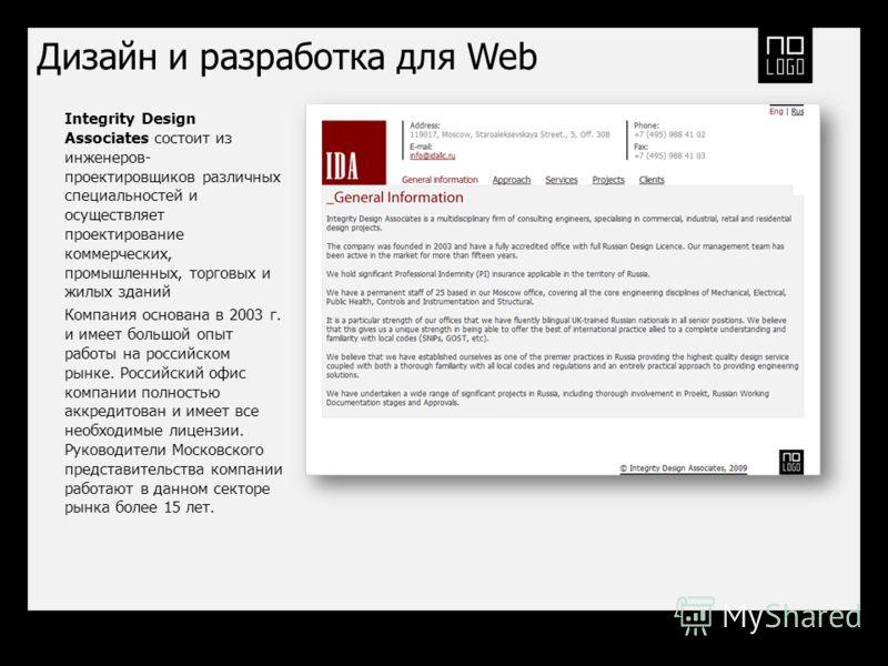 Дизайн и разработка для Web Integrity Design Associates состоит из инженеров- проектировщиков различных специальностей и осуществляет проектирование коммерческих, промышленных, торговых и жилых зданий Компания основана в 2003 г. и имеет большой опыт