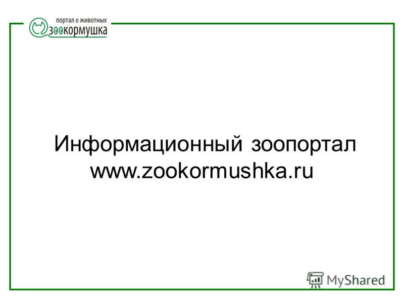 Информационный зоопортал www.zookormushka.ru