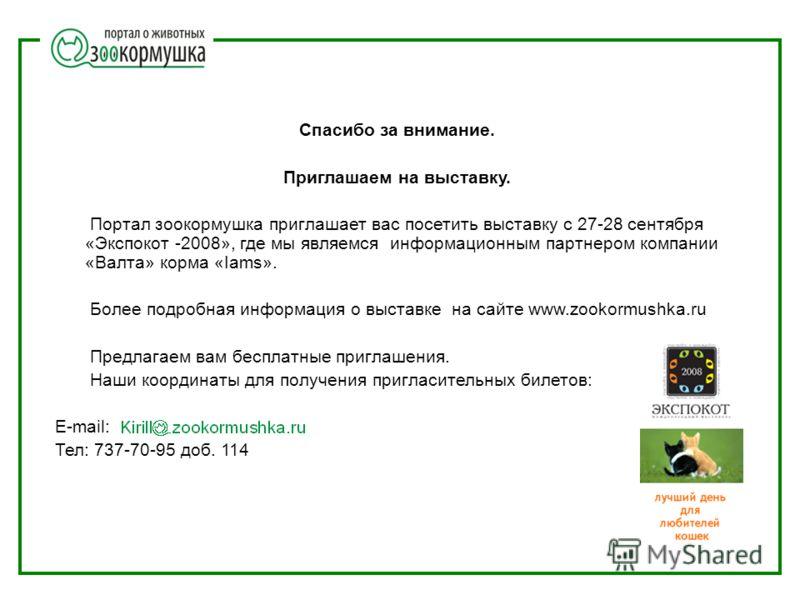 Спасибо за внимание. Приглашаем на выставку. Портал зоокормушка приглашает вас посетить выставку с 27-28 сентября «Экспокот -2008», где мы являемся информационным партнером компании «Валта» корма «Iams». Более подробная информация о выставке на сайте