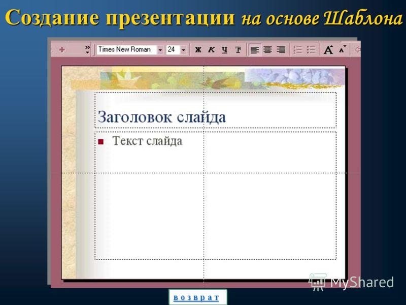 Создание презентации с помощью Мастера автосодержания в о з в р а т в о з в р а т