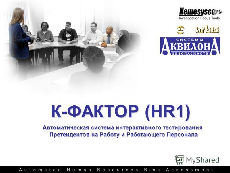 Автоматическая система интерактивного тестирования Претендентов на Работу и Работающего Персонала К-ФАКТОР (HR1)