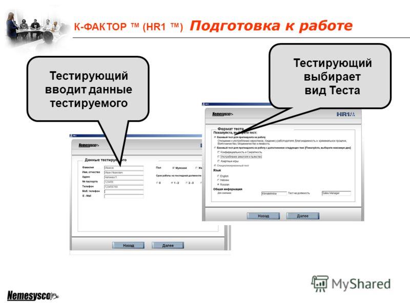 Тестирующий вводит данные тестируемого Тестирующий выбирает вид Теста К-ФАКТОР (HR1 ) Подготовка к работе