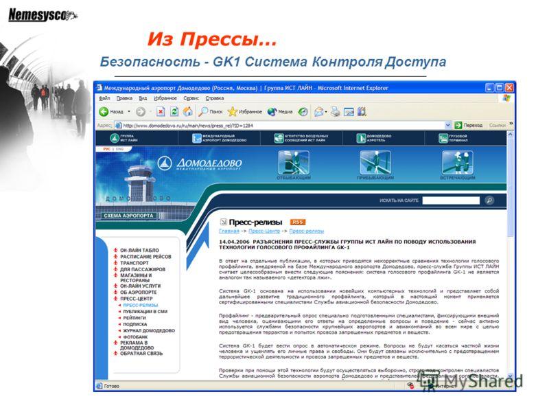 Безопасность - GK1 Система Контроля Доступа Из Прессы…