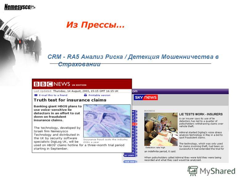 CRM - RA5 Анализ Риска / Детекция Мошенничества в Страховании Из Прессы…
