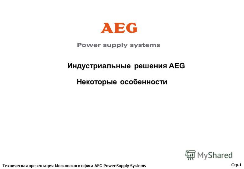 Техническая презентация Московского офиса AEG Power Supply Systems Стр.1 Индустриальные решения AEG Некоторые особенности