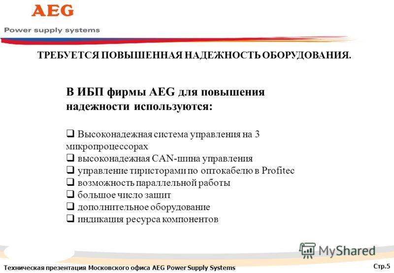 Техническая презентация Московского офиса AEG Power Supply Systems Стр.5 ТРЕБУЕТСЯ ПОВЫШЕННАЯ НАДЕЖНОСТЬ ОБОРУДОВАНИЯ. В ИБП фирмы AEG для повышения надежности используются: Высоконадежная система управления на 3 микропроцессорах высоконадежная CAN-ш