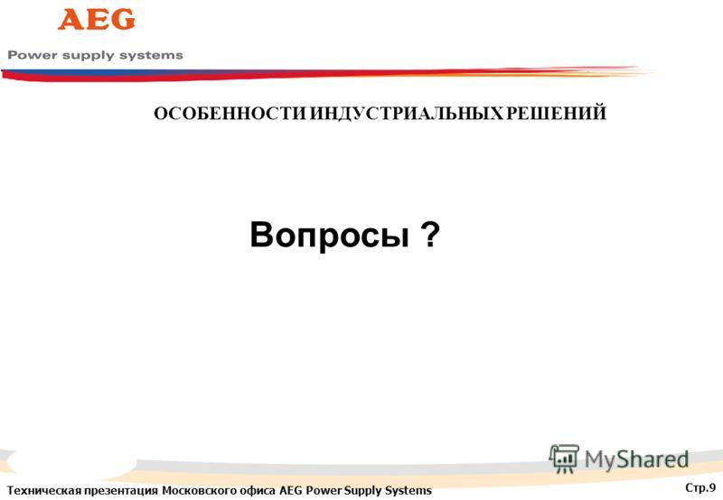 Техническая презентация Московского офиса AEG Power Supply Systems Стр.9 Вопросы ? ОСОБЕННОСТИ ИНДУСТРИАЛЬНЫХ РЕШЕНИЙ