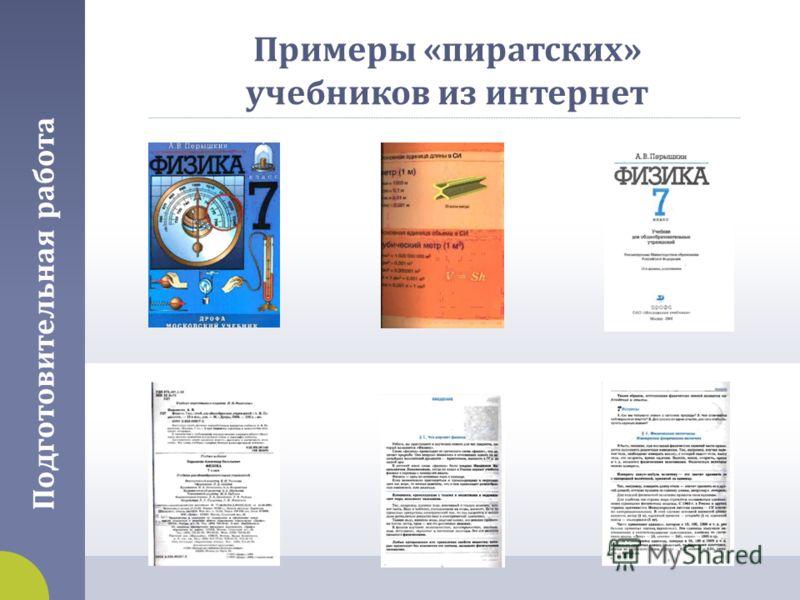 Примеры « пиратских » учебников из интернет