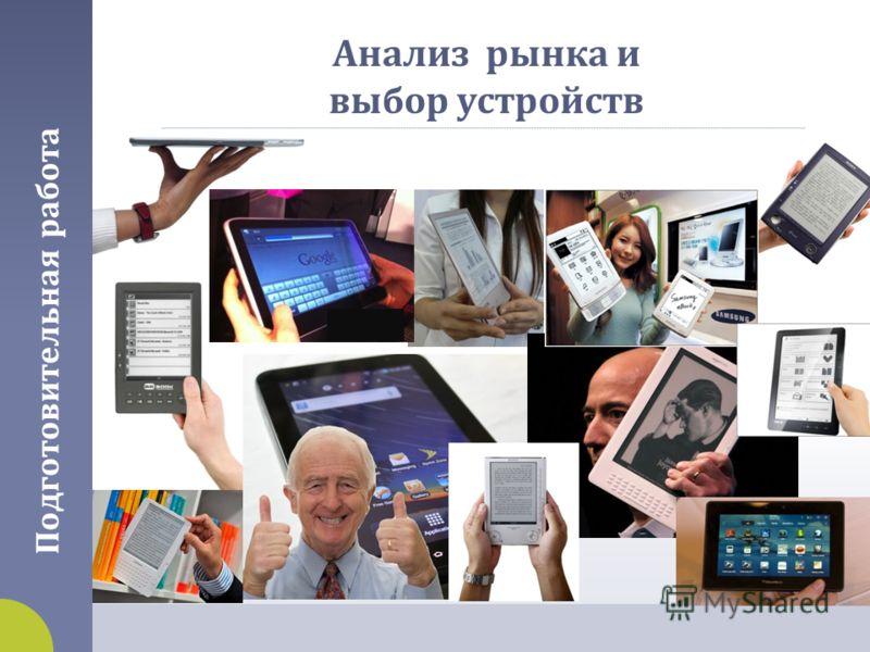 Анализ рынка и выбор устройств Подготовительная работа