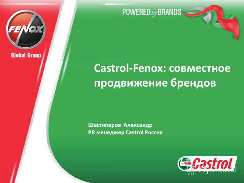 Шестиперов Александр PR менеджер Castrol Россия Castrol-Fenox: совместное продвижение брендов