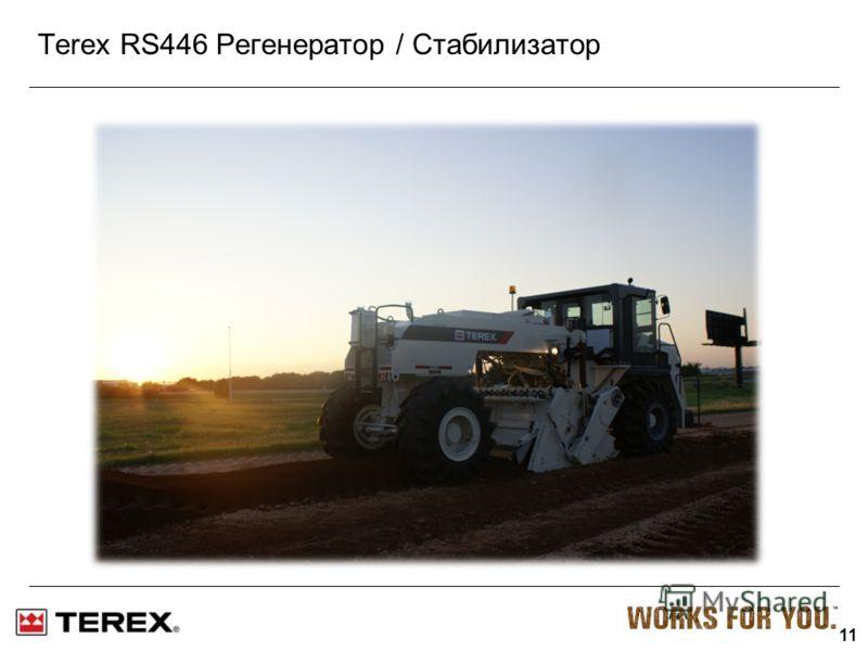 11 Terex RS446 Регенератор / Стабилизатор